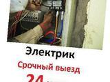Электрик 24 часа