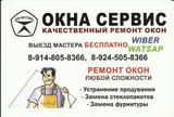 Ремонт окон ОКНОСЕРВИС